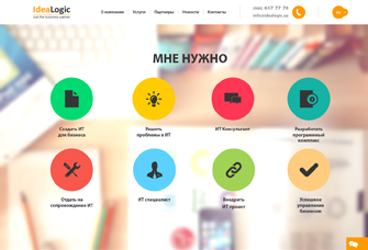 ИТ-интегратор «IdeaLogic»