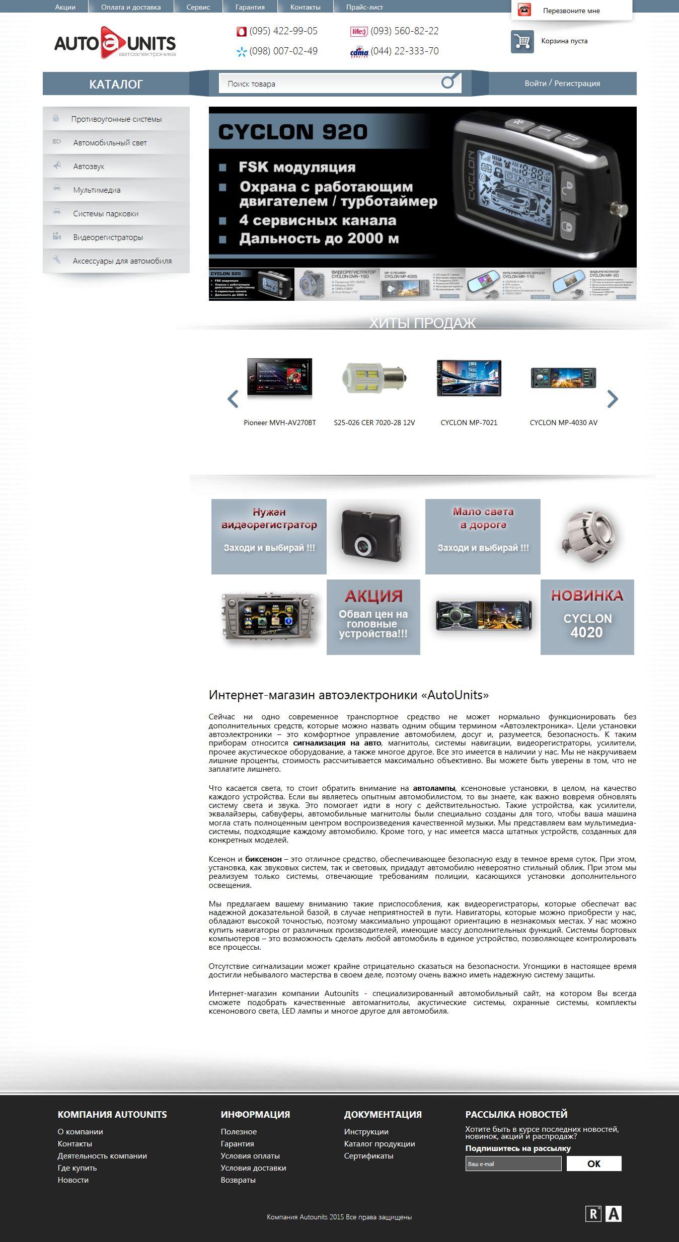 Интернет-магазин «AutoUnits»