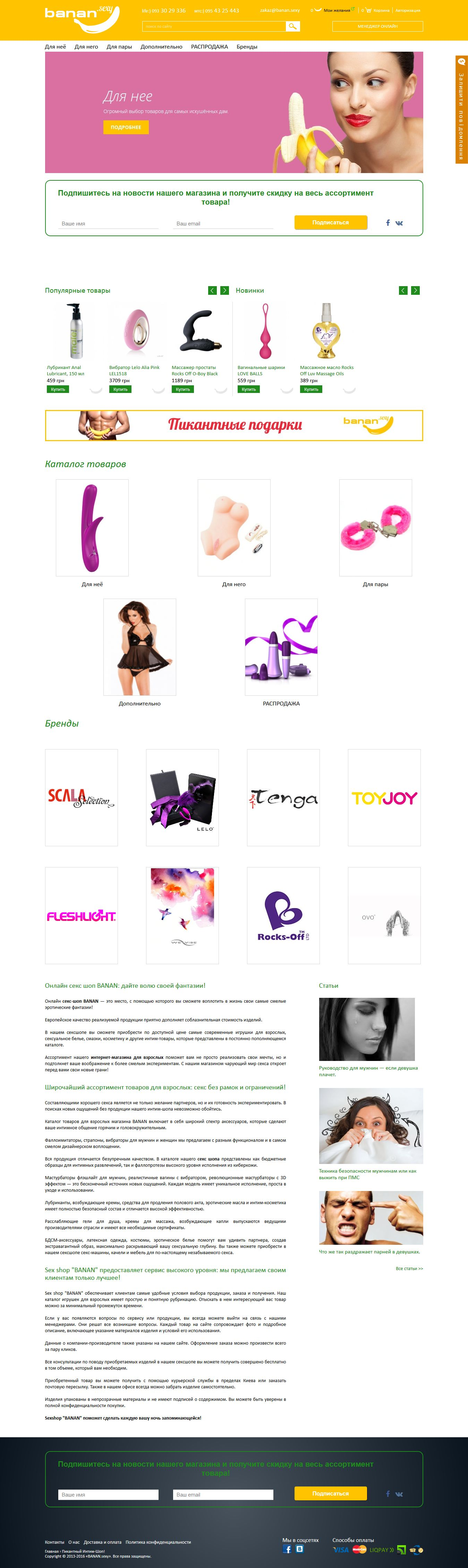Интернет-магазин «Banan.sexy»