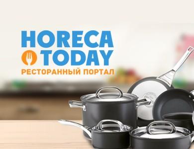 Ресторанный портал «Horeca.Today»