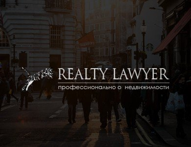 Адвокат «Realty Lawyer»