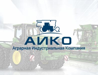 Аграрная Индустриальная Компания «AICO»
