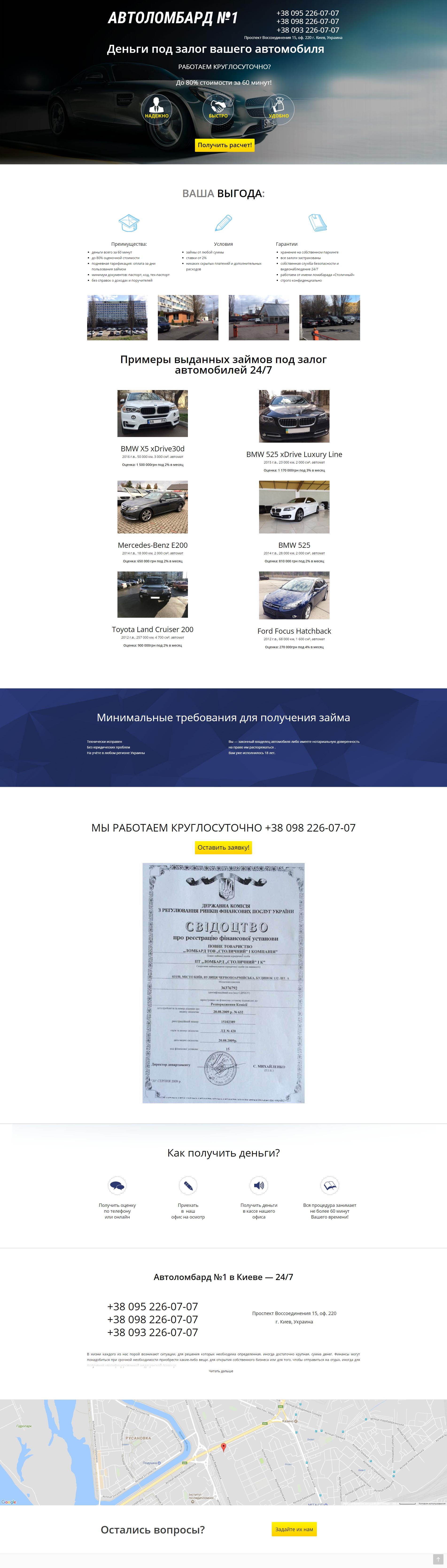 Компания «Автоломбард №1»