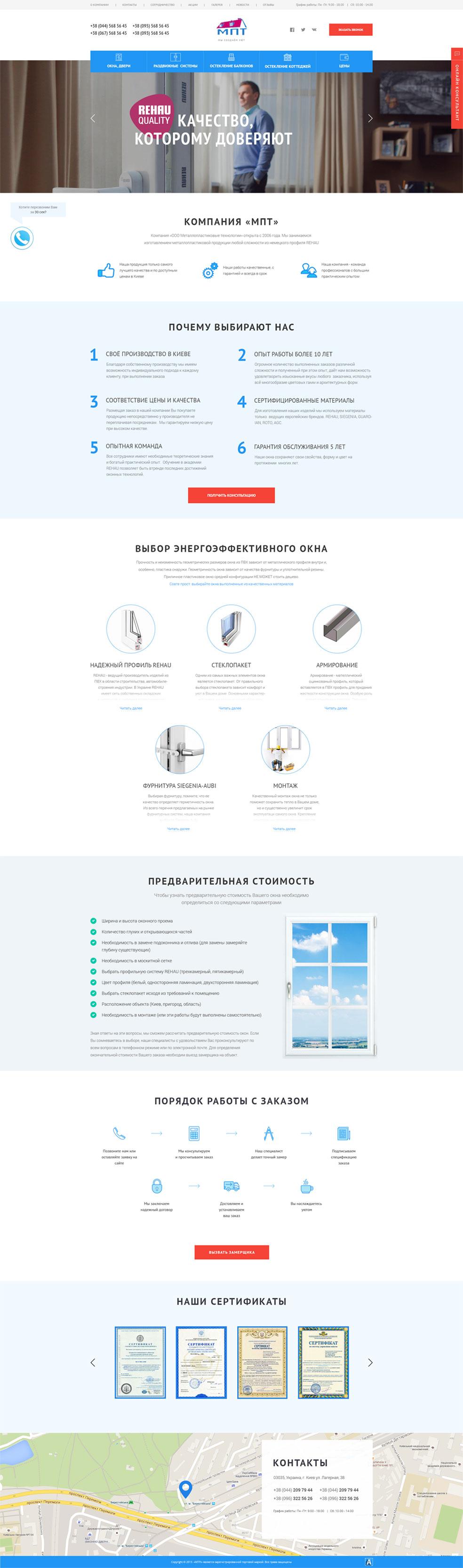 Компания «Металлопластиковые технологии»